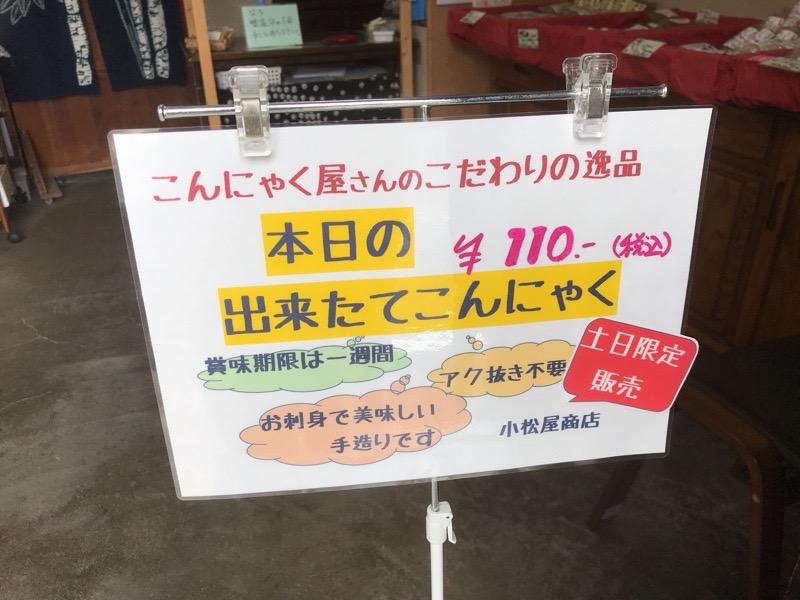 犬山 小松屋商店 出来立てこんにゃく 限定