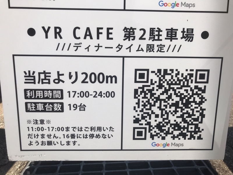 犬山 YRカフェ 第二駐車場 ランチ テイクアウト