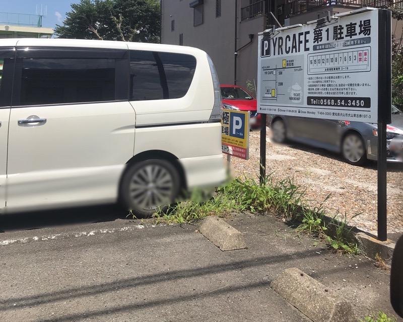犬山 YRカフェ 第一駐車場 ランチ テイクアウト