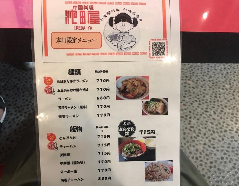 犬山 池田屋 限定ランチメニュー 中華