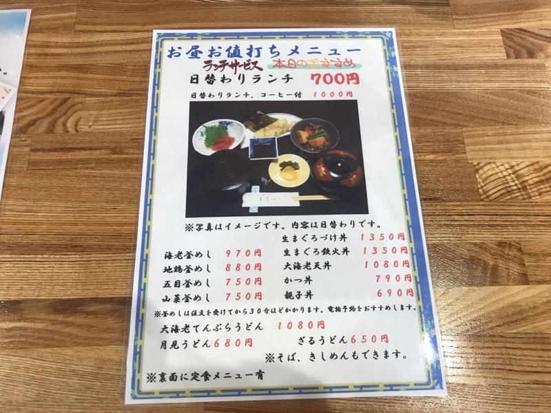 犬山 トミー 和食ランチ メニュー