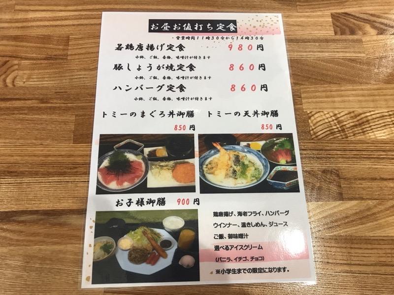 犬山 トミー 和食ランチ お昼限定メニュー