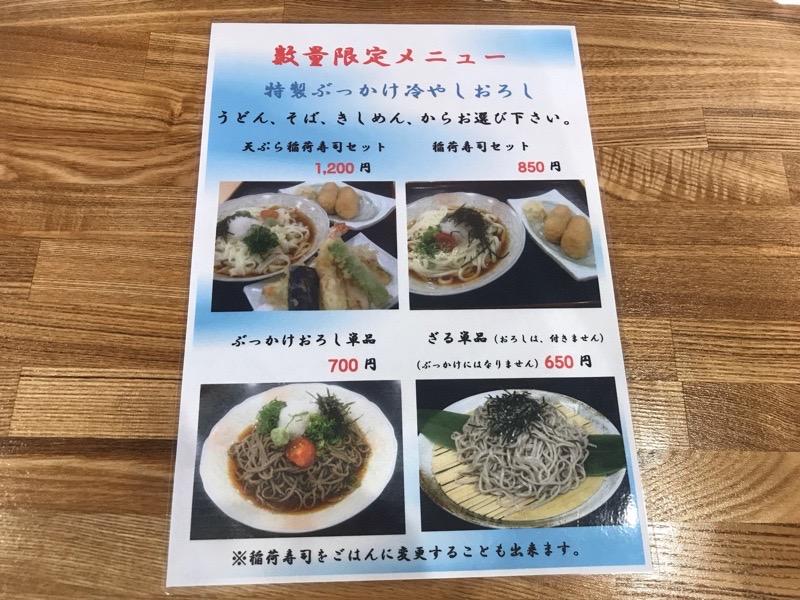 犬山 トミー 和食ランチ うどん 麺メニュー
