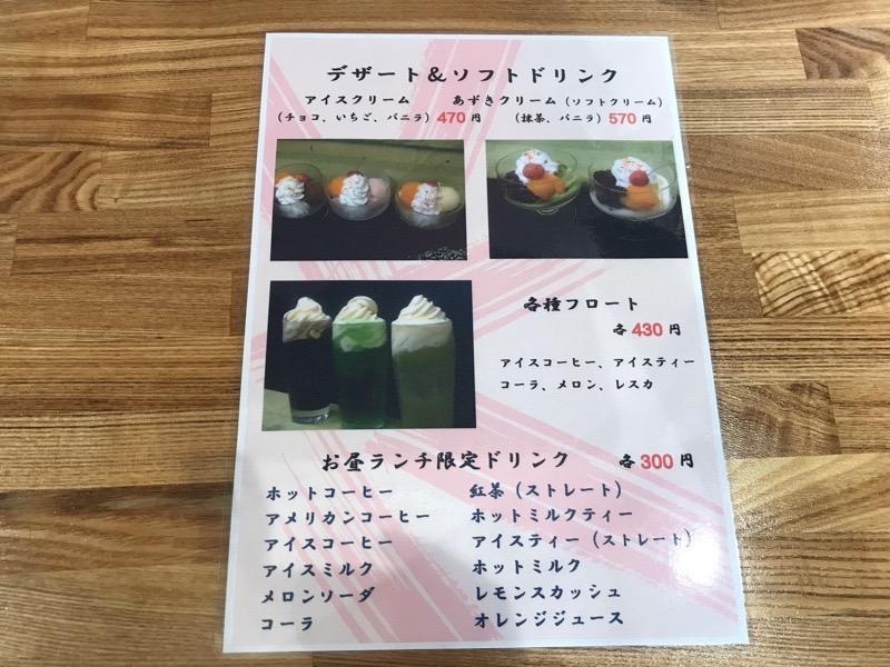 犬山 トミー 和食ランチ デザートメニュー