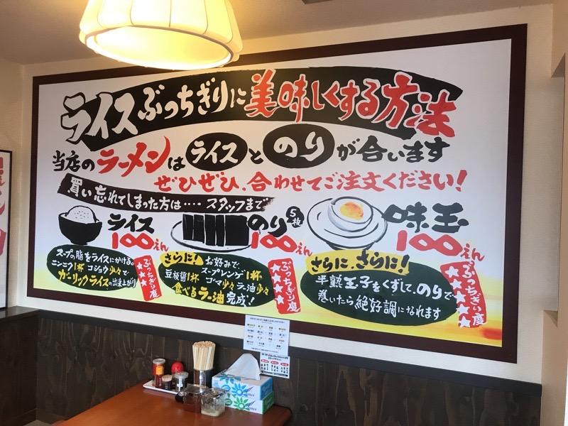 犬山 丸岡商店 ラーメン 海苔アレンジ カスタマイズ