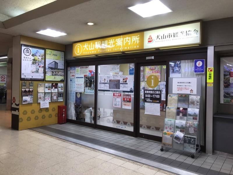 犬山駅 犬山観光案内所