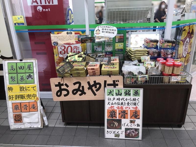 犬山 犬山駅構内 コンビニ ファミマ お土産