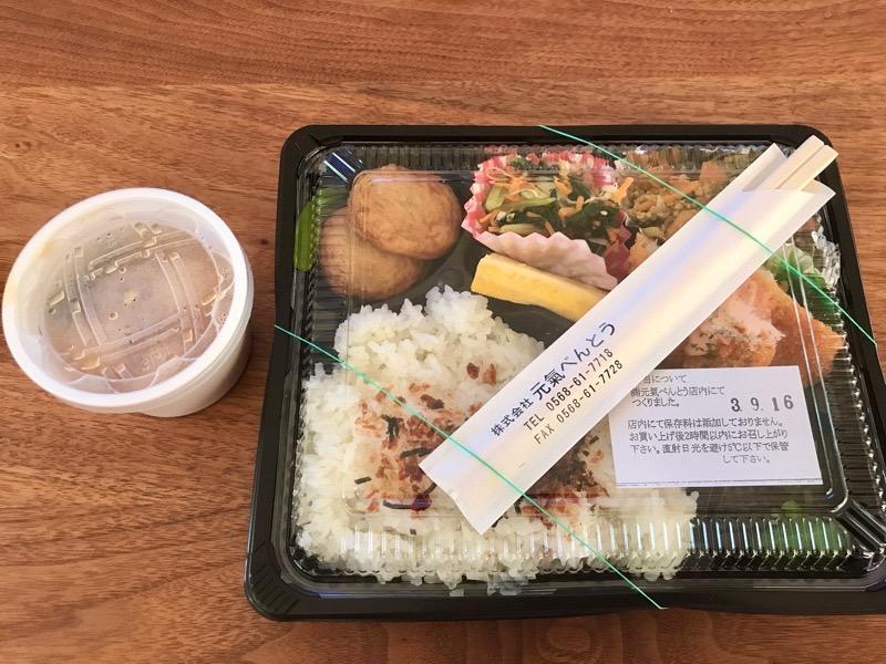 犬山 ランチ 元気べんとう 味噌汁付き テイクアウト