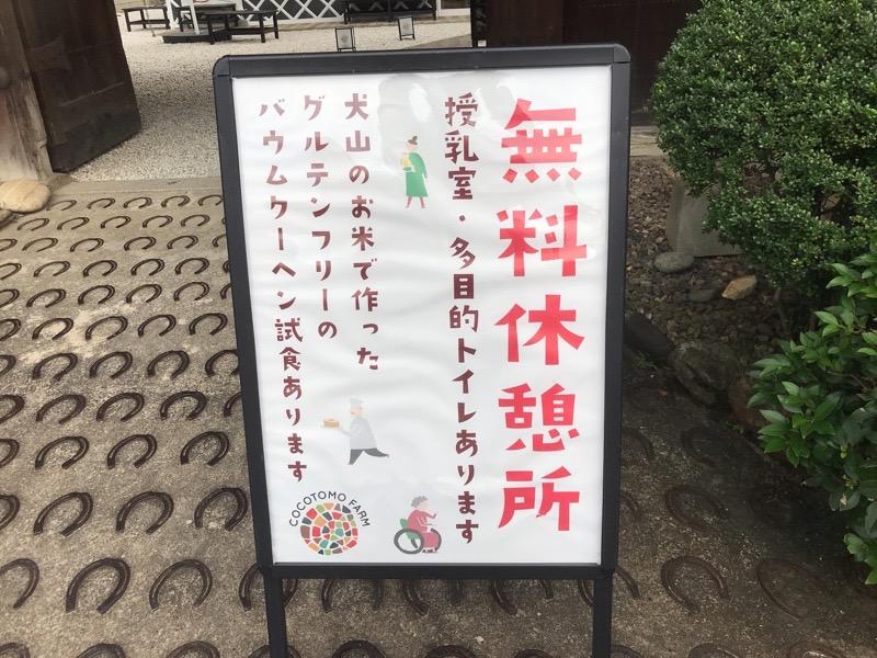 犬山城下町 ココトモファーム バウムクーヘン 授乳室