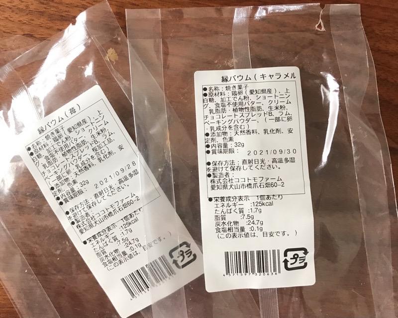 犬山城下町 ココトモファーム バウムクーヘン 成分表
