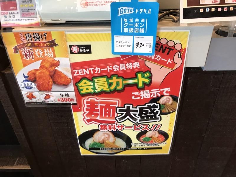 ラーメン すがきや 犬山扶桑 ゼント店 メニュー 大盛