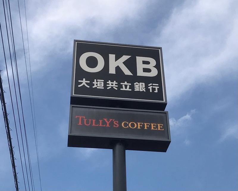 犬山小牧 タリーズコーヒー 田県神社 看板