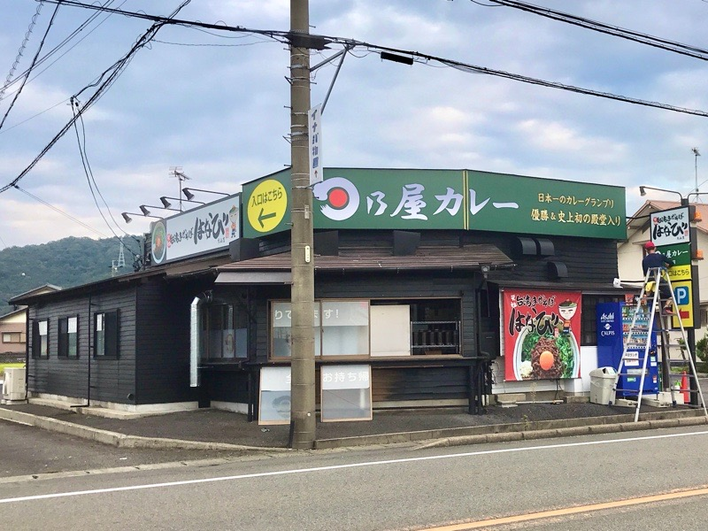犬山 日乃屋カレー 扇屋跡 オープン