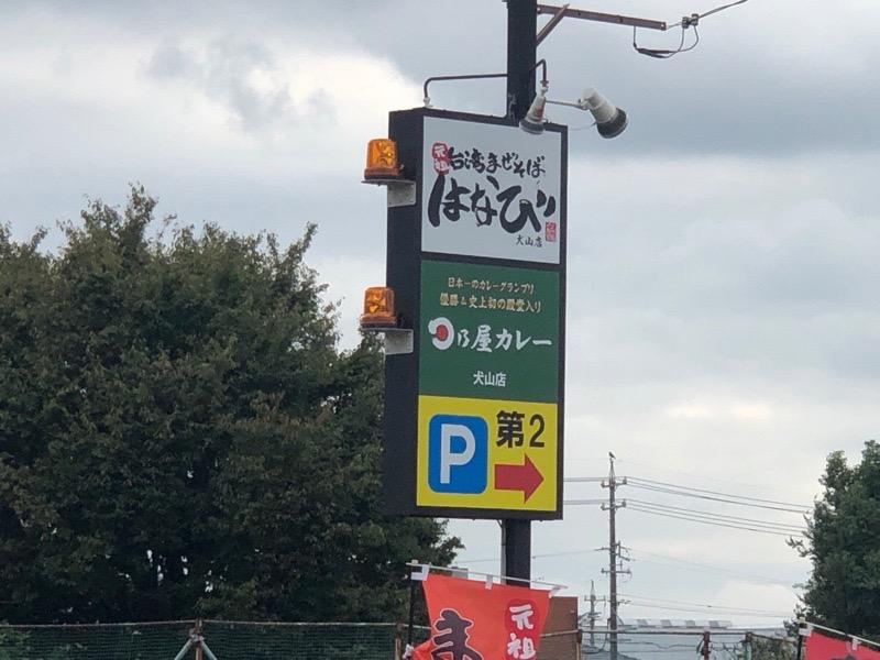 犬山 日乃屋カレー 扇屋跡 駐車場