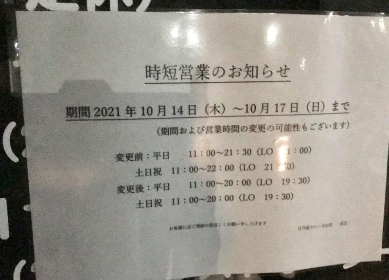 日乃屋カレー 犬山 営業時間変更