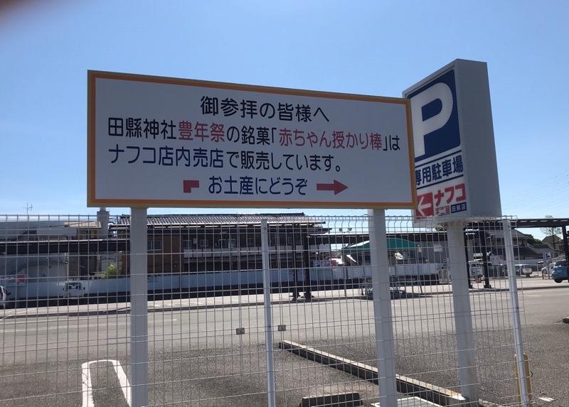 田縣神社 田県 たがた お店