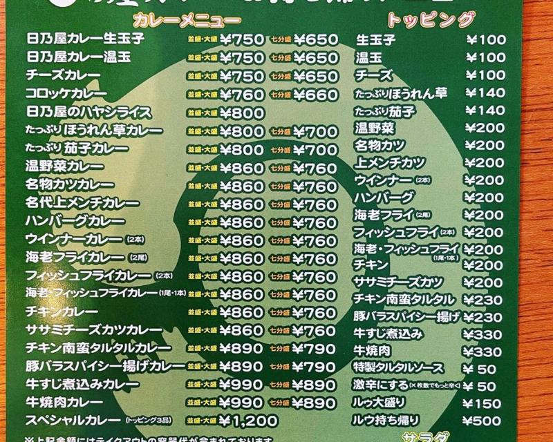 日乃屋カレー 犬山 テイクアウト